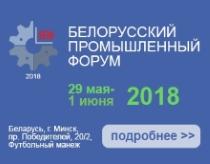 Белорусский промышленный форум 2018