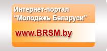 Баннер - Молодёжь Беларуси
