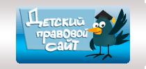 Баннер - детский правовой сайт