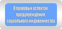 Деноминация замените Декрет Президента Республики Беларусь № 3 «О предупреждении социального иждивенчества.