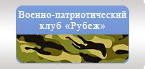 Военно-патриотический клуб «Рубеж»