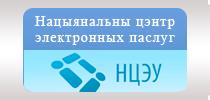 Нацыянальны цэнтр электронных паслуг