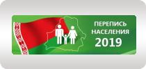 ПЕРЕПИСЬ -2019